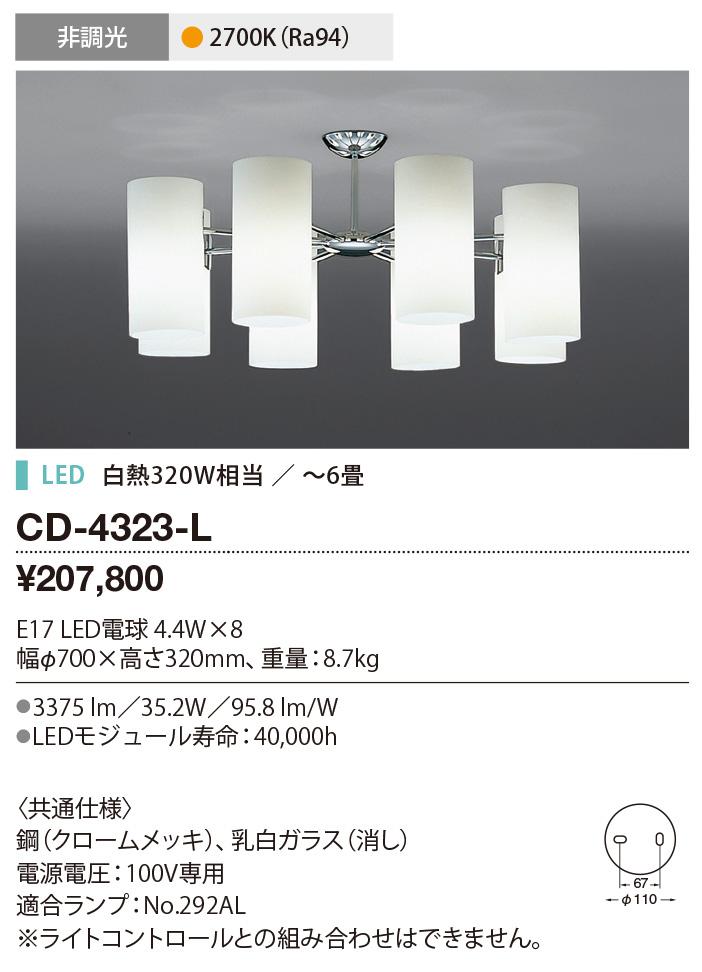 ★CD-4323-L 【限定特価】 山田照明 照明器具 LEDランプ交換型シャンデリア 8灯タイプ 電球色 白熱320W相当 非調光 【~6畳】