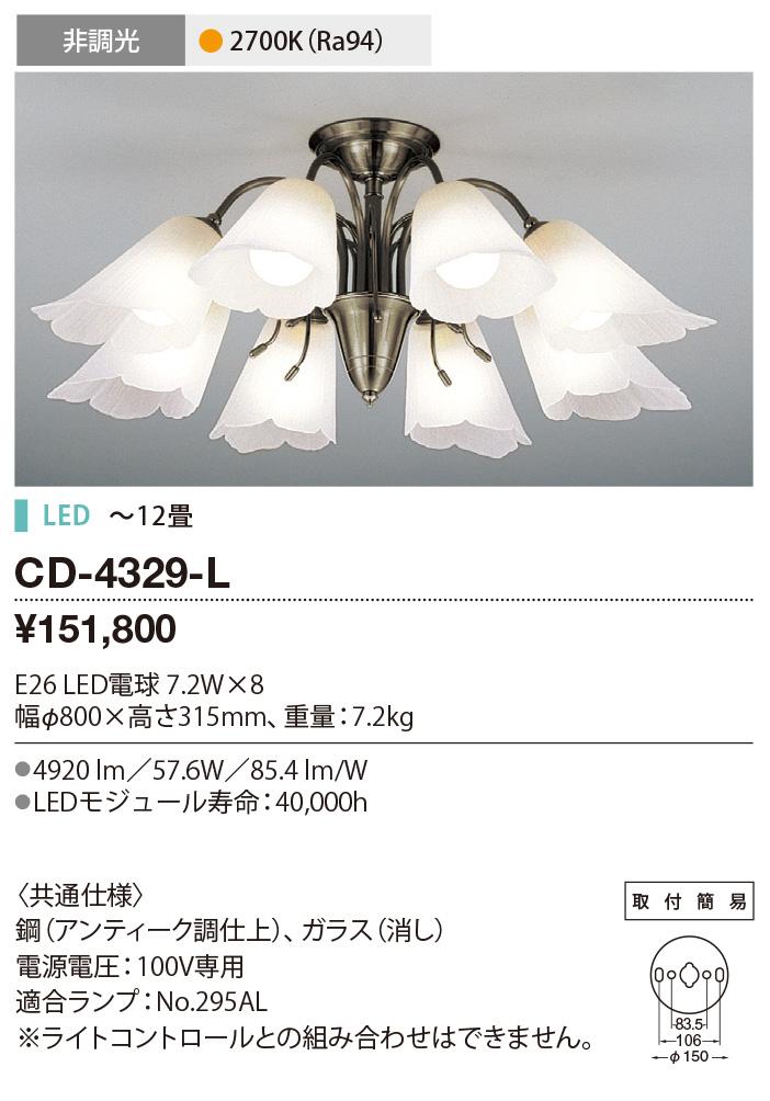 ★CD-4329-L 【限定特価】 山田照明 照明器具 LEDランプ交換型シャンデリア 8灯タイプ 電球色 非調光 【~12畳】