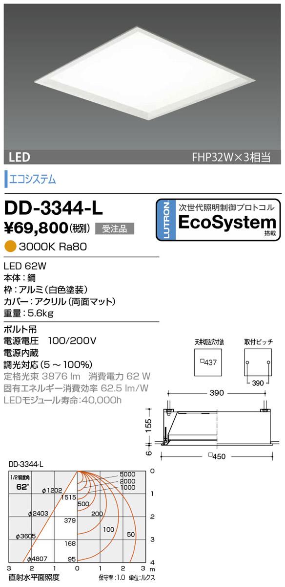 DD-3344-L 山田照明 照明器具 LED一体型埋込ベースライト カンファレンス 調光 エコシステム スクエアタイプ 電球色 FHP32W×3相当