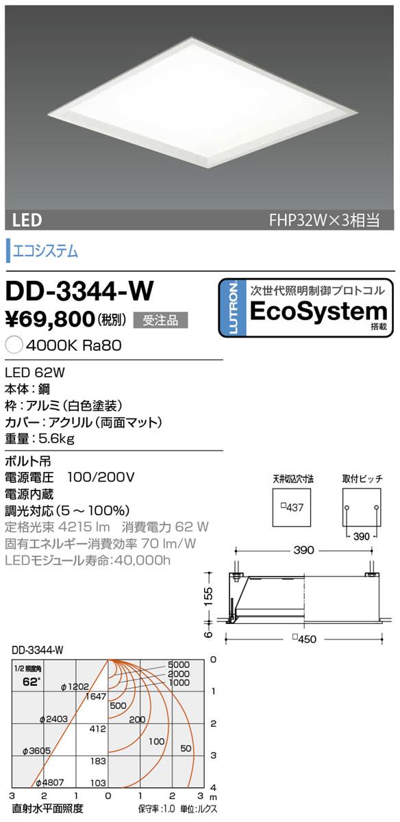 DD-3344-W 山田照明 照明器具 LED一体型埋込ベースライト カンファレンス 調光 エコシステム スクエアタイプ 白色 FHP32W×3相当