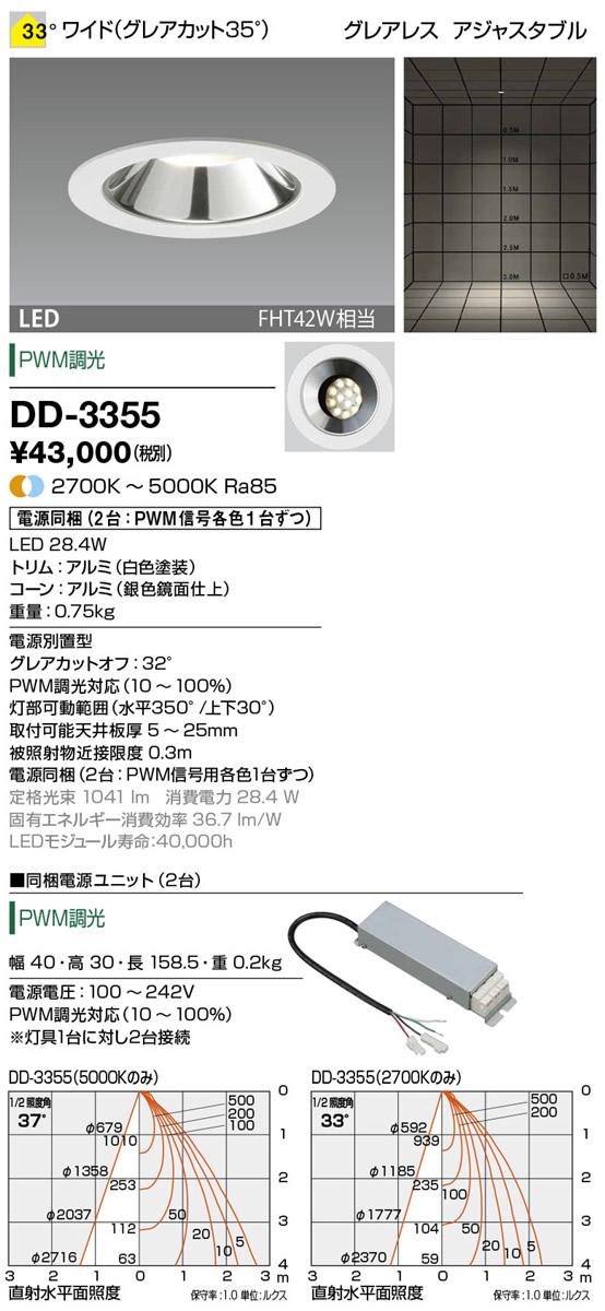 DD-3355 山田照明 照明器具 LED一体型ダウンライト モルフシリーズ グレアレス アジャスタブル 調色調光タイプ FHT42W相当