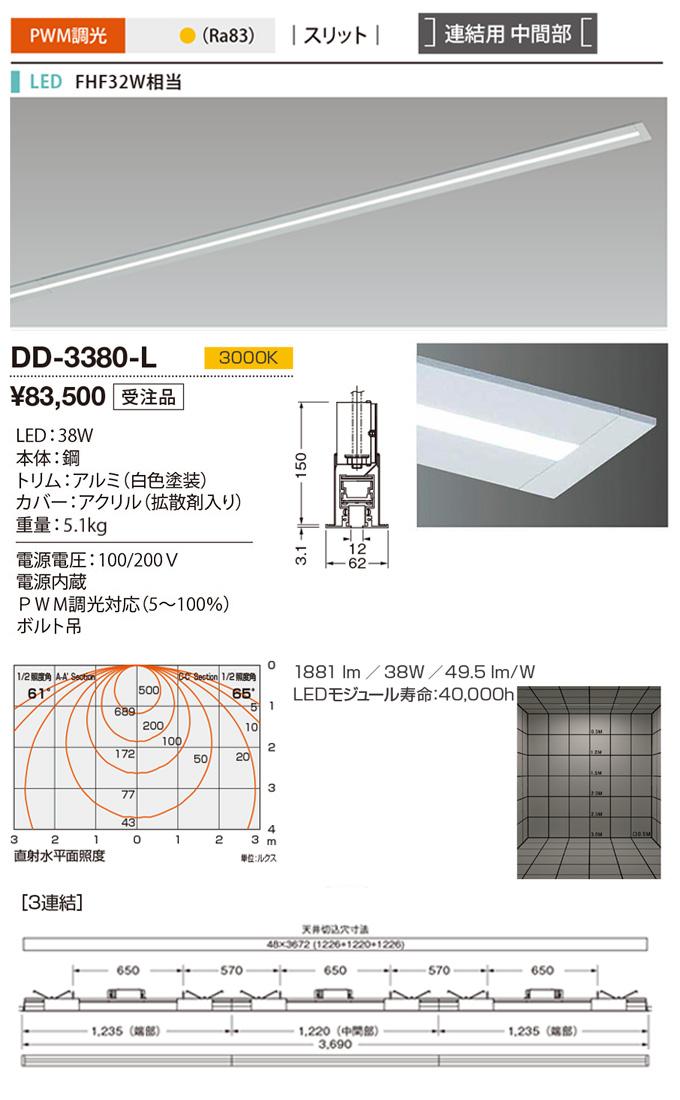 DD-3380-L 山田照明 照明器具 LED一体型ベースライト システムレイ スリット 調光 FHF32W相当 連結中間部 電球色