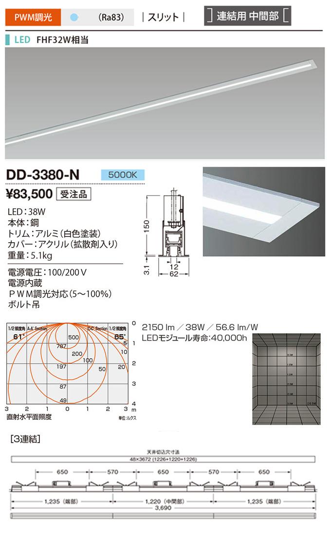 DD-3380-N 山田照明 照明器具 LED一体型ベースライト システムレイ スリット 調光 FHF32W相当 連結中間部 昼白色