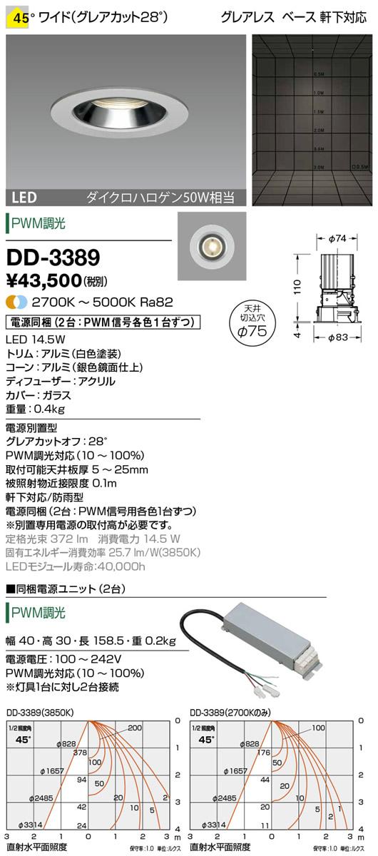 DD-3389 山田照明 照明器具 LED一体型軒下用ダウンライト モルフシリーズ 調色調光 グレアレス ベースタイプ 防雨型 ダイクロハロゲン50W相当