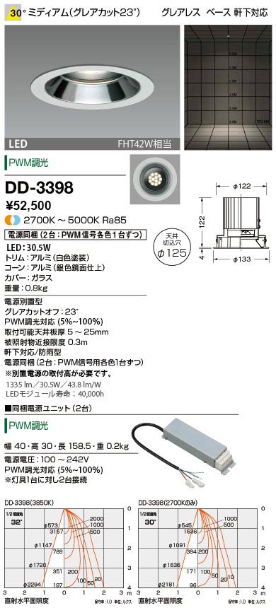DD-3398 山田照明 照明器具 LED一体型軒下用ダウンライト モルフシリーズ 調色調光 グレアレス ベースタイプ ミディアム FHT42W相当