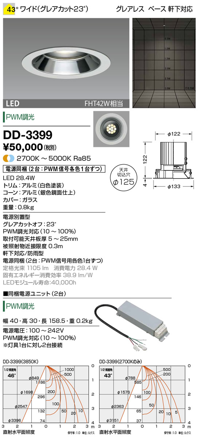 DD-3399 山田照明 照明器具 LED一体型軒下用ダウンライト モルフシリーズ 調色調光 グレアレス ベースタイプ ワイド FHT42W相当