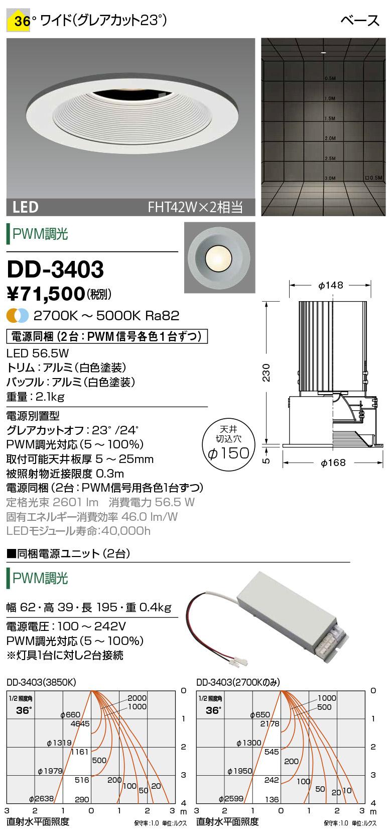 DD-3403 山田照明 照明器具 LED一体型ダウンライト モルフシリーズ ベースタイプ 調色調光タイプ FHT42W×2相当