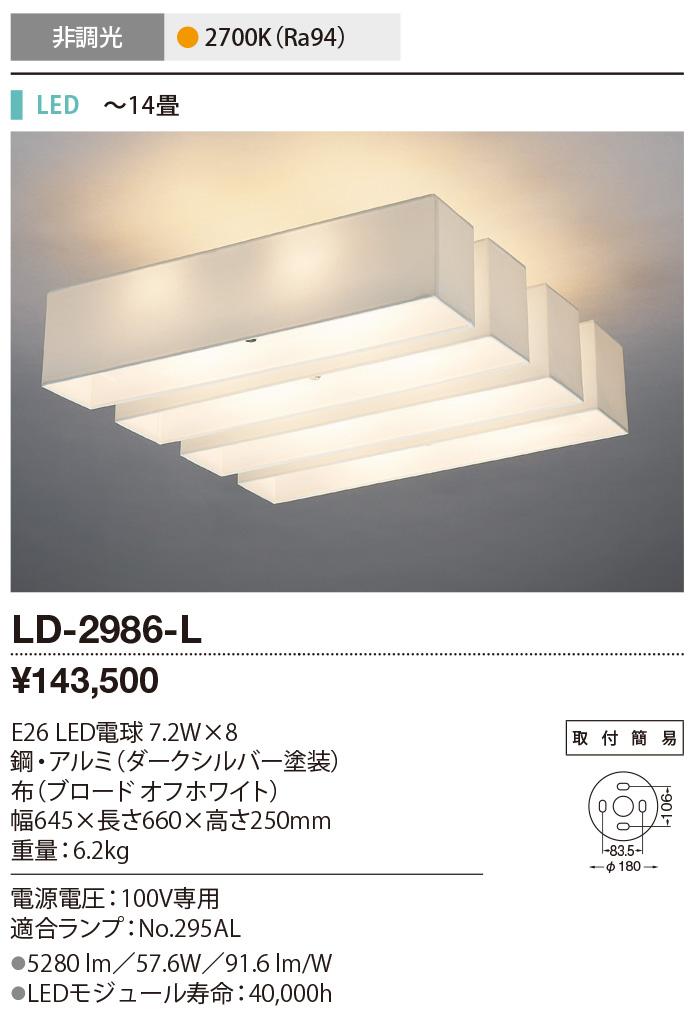 ★LD-2986-L 【限定特価】 山田照明 照明器具 LEDランプ交換型シーリングライト 電球色 非調光 【~14畳】