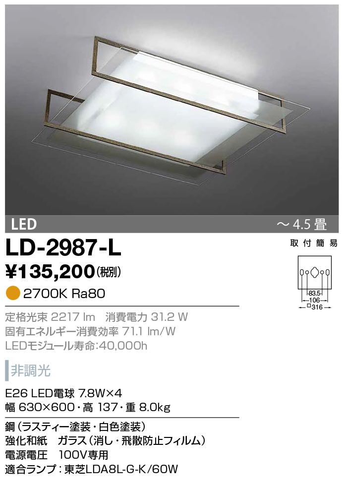 ★LD-2987-L 【限定特価】 山田照明 照明器具 LEDランプ交換型シーリングライト 電球色 非調光 【~4.5畳】
