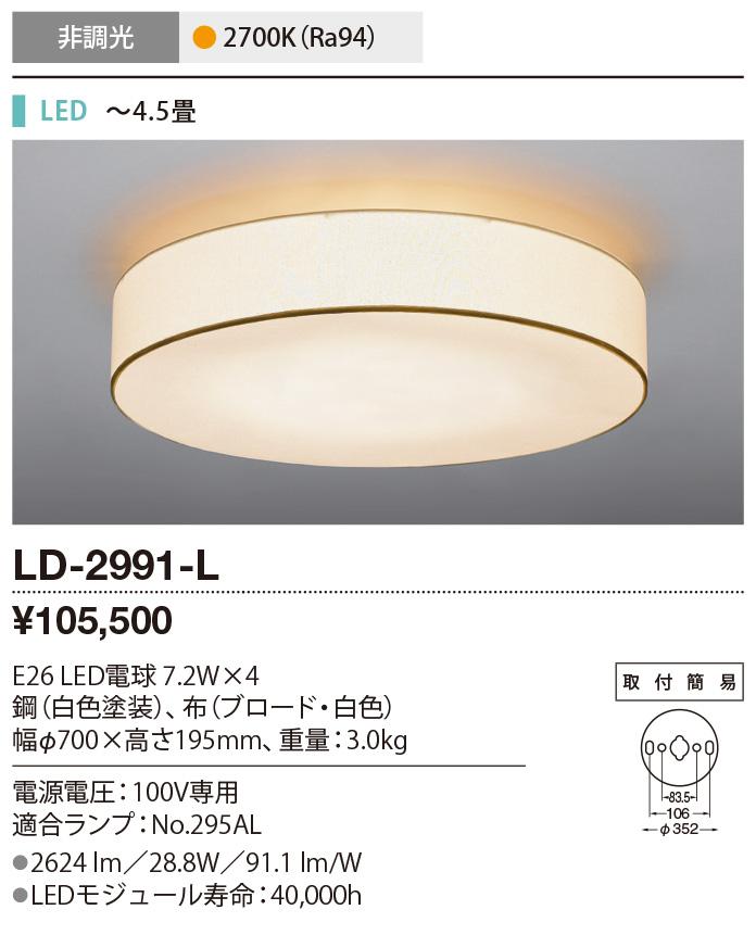 ★LD-2991-L 【限定特価】 山田照明 照明器具 LEDランプ交換型シーリングライト 電球色 非調光 【~4.5畳】