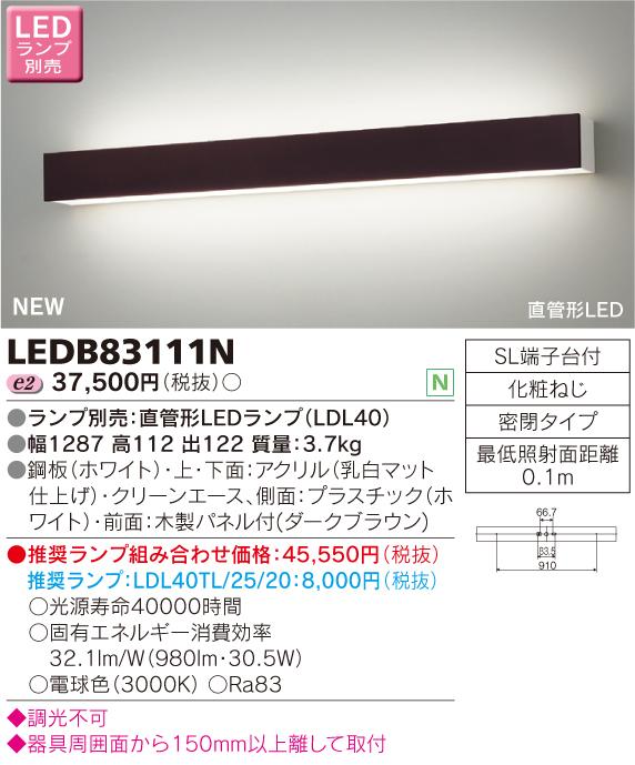 LEDB83111N 東芝ライテック 照明器具 吹き抜け・高天井用 LEDブラケットライト 非調光