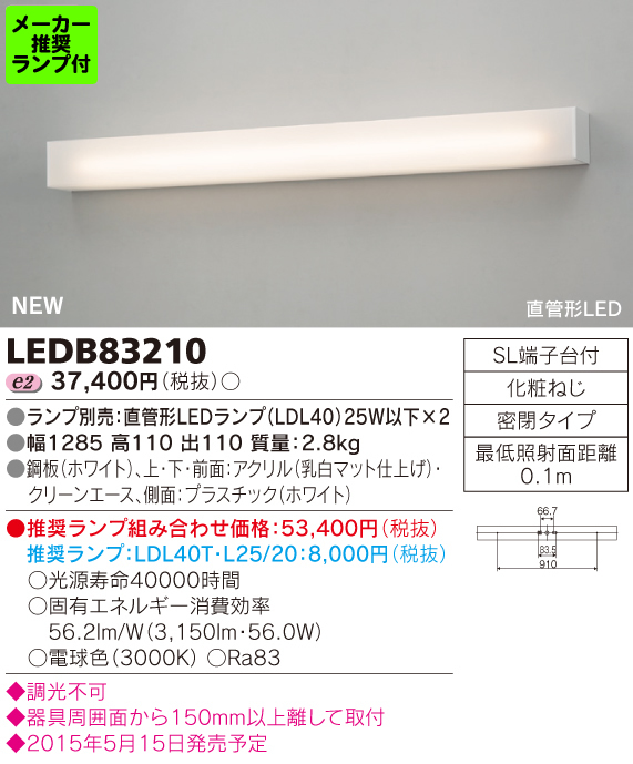 ◆LEDB83210 (推奨ランプセット) 東芝ライテック 照明器具 吹き抜け・高天井用 LEDブラケットライト 非調光