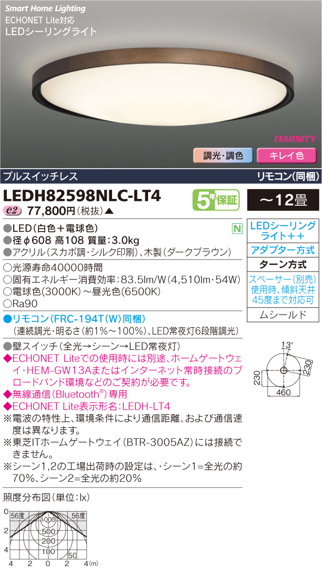 LEDH82598NLC-LT4 東芝ライテック 照明器具 HEMS対応 高演色LEDシーリングライト FEMINITY 調光・調色 <キレイ色-kireiro-> 【~12畳】