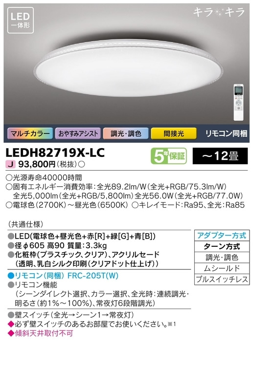 LEDH82719X-LC 東芝ライテック 照明器具 マルチカラーLEDシーリングライト キラキラRING 調光・調色 間接光 【~12畳】