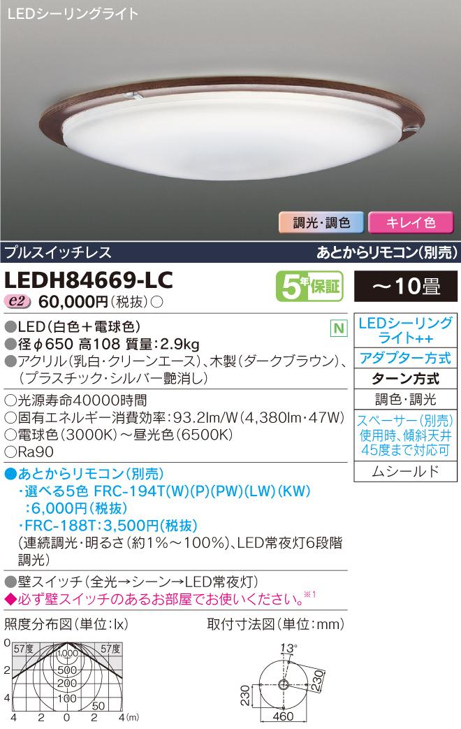 LEDH84669-LC 東芝ライテック 照明器具 LED高演色シーリングライト <キレイ色-kireiro-> MODESTA 調光・調色 【~10畳】