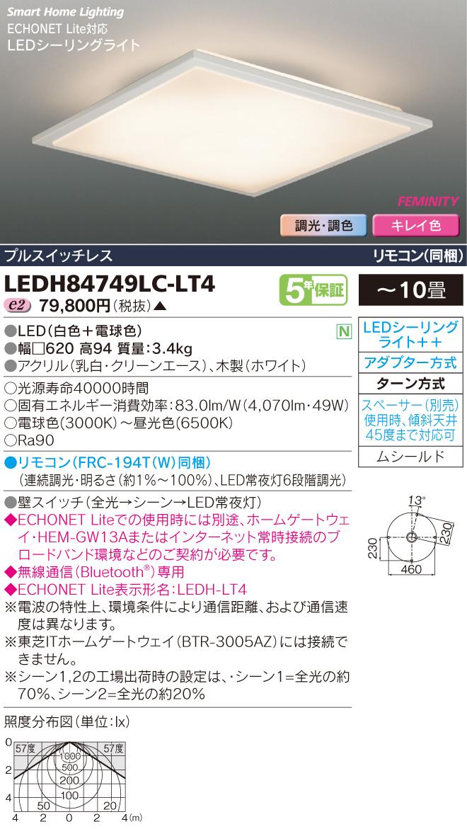 LEDH84749LC-LT4 東芝ライテック 照明器具 HEMS対応 高演色LEDシーリングライト FEMINITY 調光・調色 <キレイ色-kireiro-> 【~10畳】
