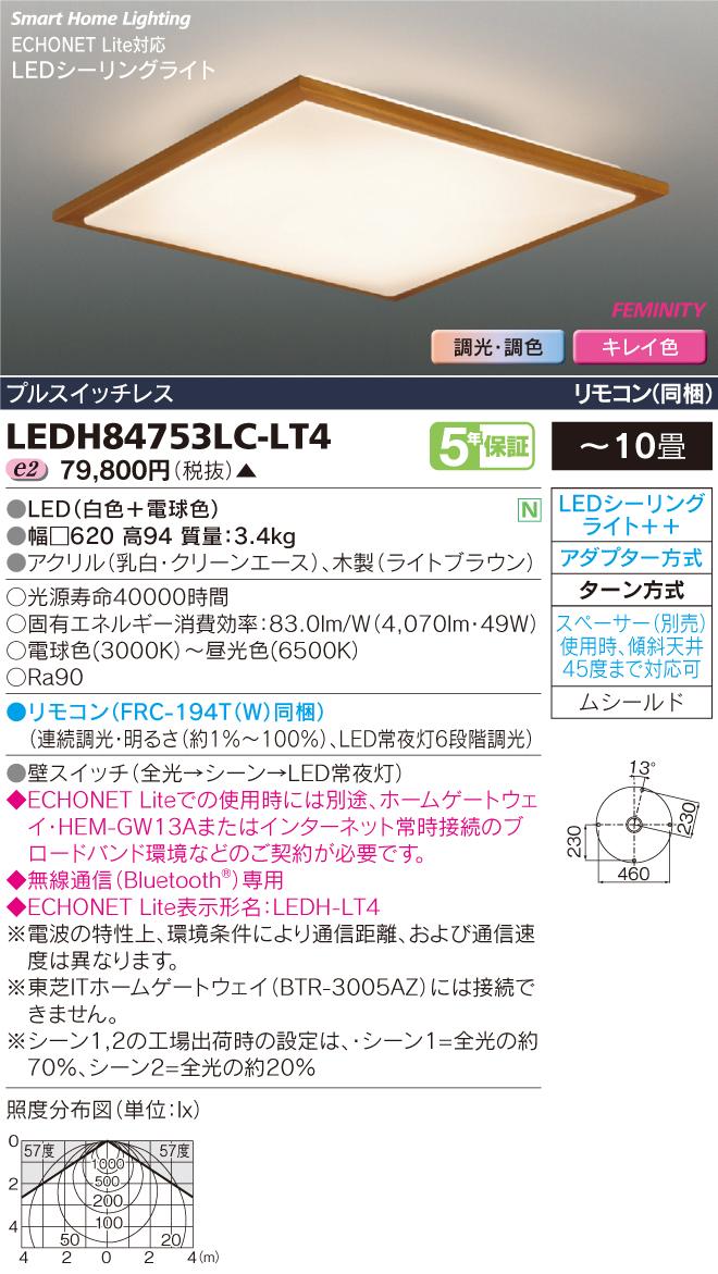 LEDH84753LC-LT4 東芝ライテック 照明器具 HEMS対応 高演色LEDシーリングライト FEMINITY 調光・調色 <キレイ色-kireiro-> 【~10畳】