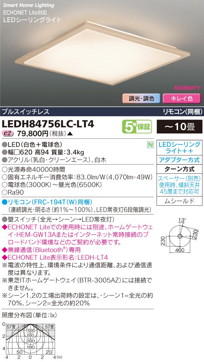 LEDH84756LC-LT4 東芝ライテック 照明器具 HEMS対応 和風照明 高演色LEDシーリングライト FEMINITY 調光・調色 <キレイ色-kireiro-> 【~10畳】