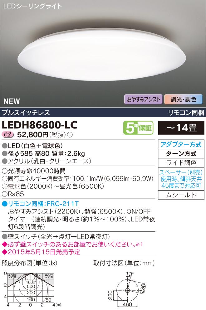 LEDH86800-LC 東芝ライテック 照明器具 LEDシーリングライト Plane 調光・ワイド調色 【~14畳】