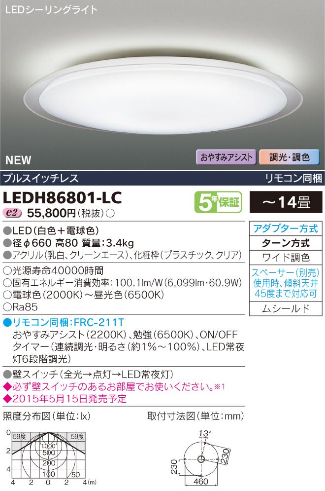LEDH86801-LC 東芝ライテック 照明器具 LEDシーリングライト FROSTRING 調光・ワイド調色 【~14畳】
