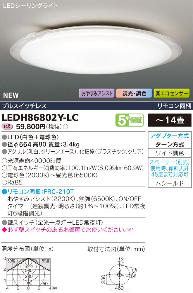 LEDH86802Y-LC 東芝ライテック 照明器具 LEDシーリングライト CLEARRING 楽エコセンサー付 調光・ワイド調色 【~14畳】