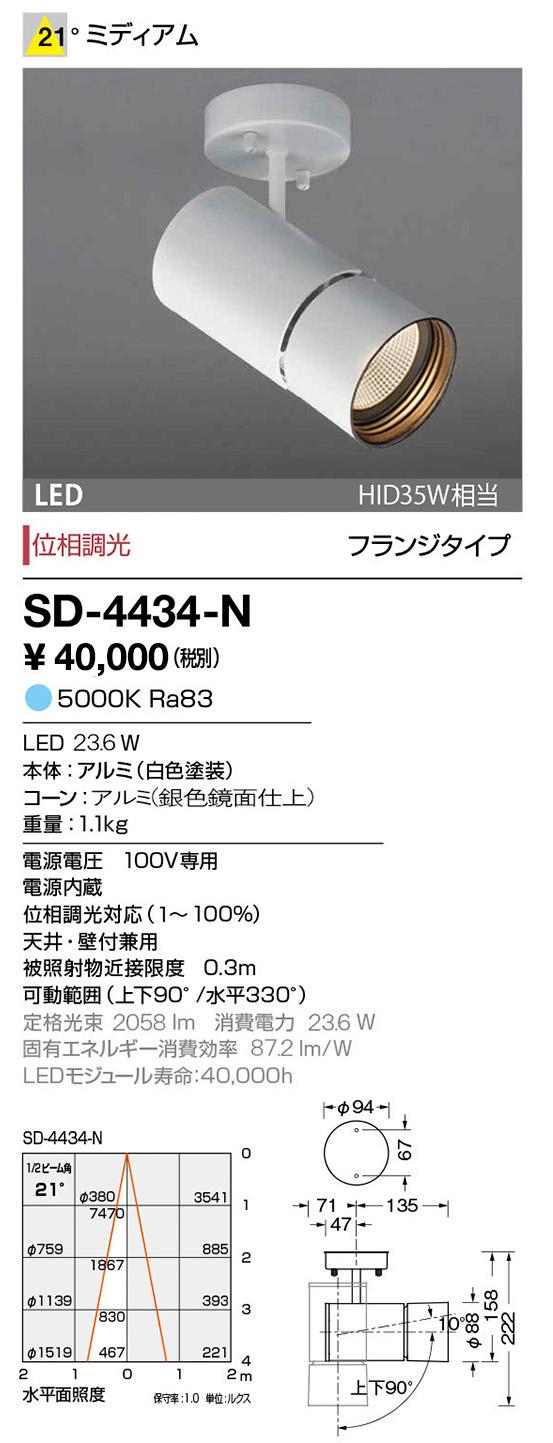 SD-4434-N 山田照明 照明器具 LED一体型スポットライト フランジタイプ 調光 昼白色 HID35W相当