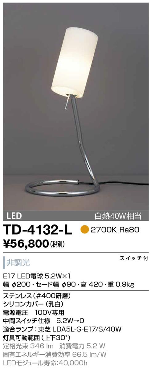 ★TD-4132-L 【限定特価】 山田照明 照明器具 LEDシリコンセードスタンド 電球色 白熱40W相当 スイッチ付 非調光