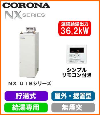 UIB-NX37R(AD) コロナ 石油給湯機器 NXシリーズ(貯湯式) 給湯専用タイプ UIBシリーズ 据置型 36.2kW 屋外設置型 無煙突 シンプルリモコン付属