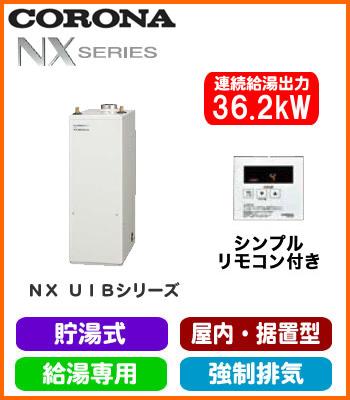 UIB-NX37R(FD) コロナ 石油給湯機器 NXシリーズ(貯湯式) 給湯専用タイプ UIBシリーズ 据置型 36.2kW 屋内設置型 強制排気 シンプルリモコン付属