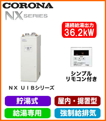 UIB-NX37R(FF) コロナ 石油給湯機器 NXシリーズ(貯湯式) 給湯専用タイプ UIBシリーズ 据置型 36.2kW 屋内設置型 強制排気 シンプルリモコン付属 減圧逆止弁・圧力逃し弁必要