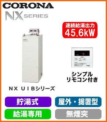 UIB-NX46R(AD) コロナ 石油給湯機器 NXシリーズ(貯湯式) 給湯専用タイプ UIBシリーズ 据置型 45.6kW 屋外設置型 無煙突 シンプルリモコン付属