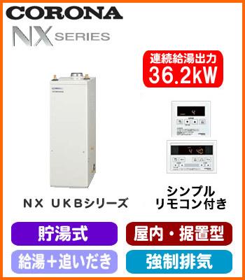UKB-NX370R(FD) コロナ 石油給湯機器 NXシリーズ(貯湯式) 給湯+追いだきタイプ UKBシリーズ 据置型 36.2kW 屋内設置型 強制排気 シンプルリモコン付属