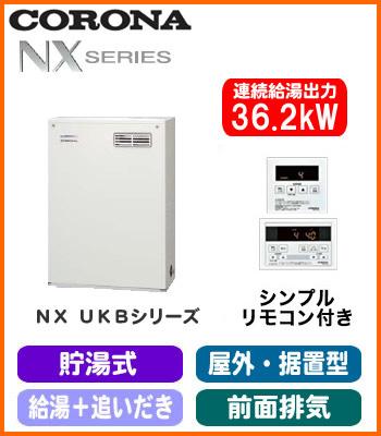 UKB-NX370R(MD) コロナ 石油給湯機器 NXシリーズ(貯湯式) 給湯+追いだきタイプ UKBシリーズ 据置型 36.2kW 屋外設置型 前面排気 シンプルリモコン付属