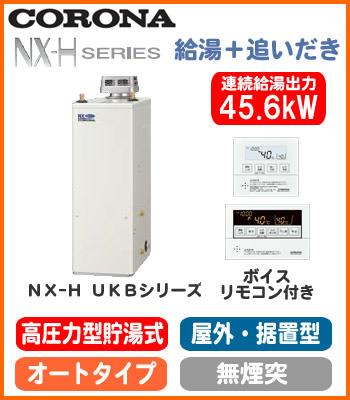 UKB-NX460HAR(AD) コロナ 石油給湯機器 NX-Hシリーズ(高圧力型貯湯式) オートタイプ UKBシリーズ(給湯+追いだき) 据置型 45.6kW 屋外設置型 無煙突 ボイスリモコン付属
