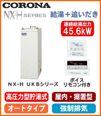 UKB-NX460HAR(FD) コロナ 石油給湯機器 NX-Hシリーズ(高圧力型貯湯式) オートタイプ UKBシリーズ(給湯+追いだき) 据置型 45.6kW 屋内設置型 強制排気 ボイスリモコン付属