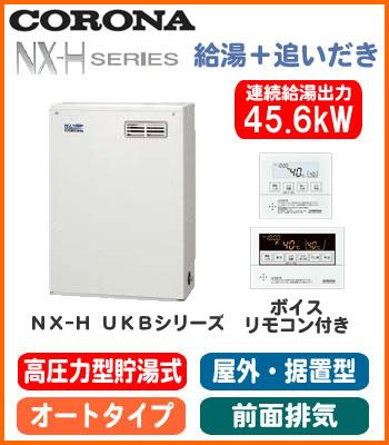 UKB-NX460HAR(MD) コロナ 石油給湯機器 NX-Hシリーズ(高圧力型貯湯式) オートタイプ UKBシリーズ(給湯+追いだき) 据置型 45.6kW 屋外設置型 前面排気 ボイスリモコン付属