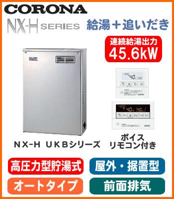 UKB-NX460HAR(MSD) コロナ 石油給湯機器 NX-Hシリーズ(高圧力型貯湯式) オートタイプ UKBシリーズ(給湯+追いだき) 据置型 45.6kW 屋外設置型 前面排気 ボイスリモコン付属 高級ステンレス外装