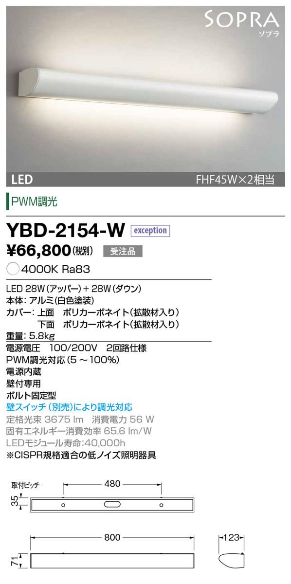 YBD-2154-W 山田照明 照明器具 LED一体型ホスピタルライト ソプラ ベッドライト 調光 白色 FHF45W×2相当
