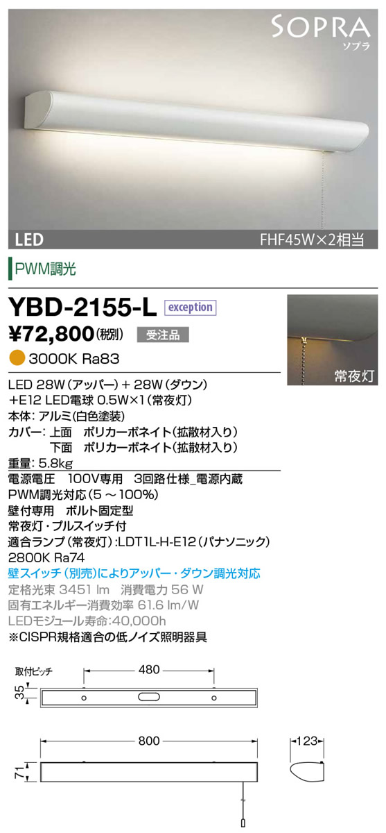 YBD-2155-L 山田照明 照明器具 LED一体型ホスピタルライト ソプラ ベッドライト 調光 電球色 FHF45W×2相当 プルスイッチ付
