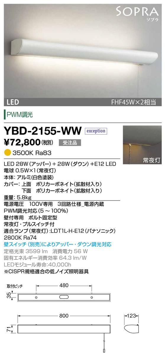 YBD-2155-WW 山田照明 照明器具 LED一体型ホスピタルライト ソプラ ベッドライト 調光 温白色 FHF45W×2相当 プルスイッチ付