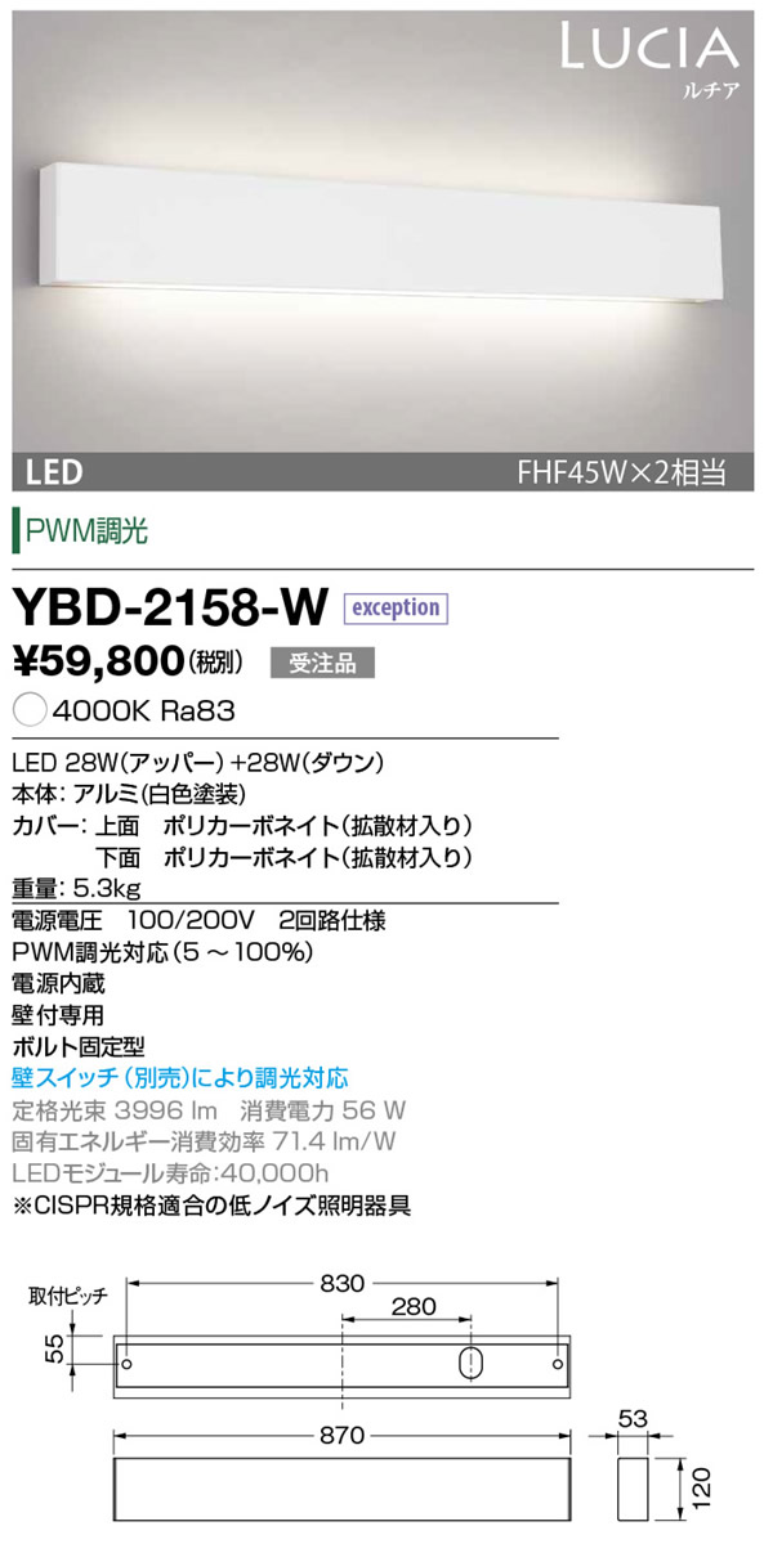 YBD-2158-W 山田照明 照明器具 LED一体型ホスピタルライト ルチア ベッドライト 調光 白色 FHF45W×2相当