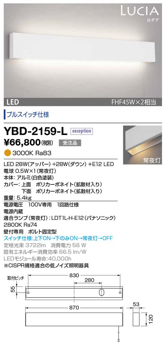 YBD-2159-L 山田照明 照明器具 LED一体型ホスピタルライト ルチア ベッドライト 調光 電球色 FHF45W×2相当 プルスイッチ付