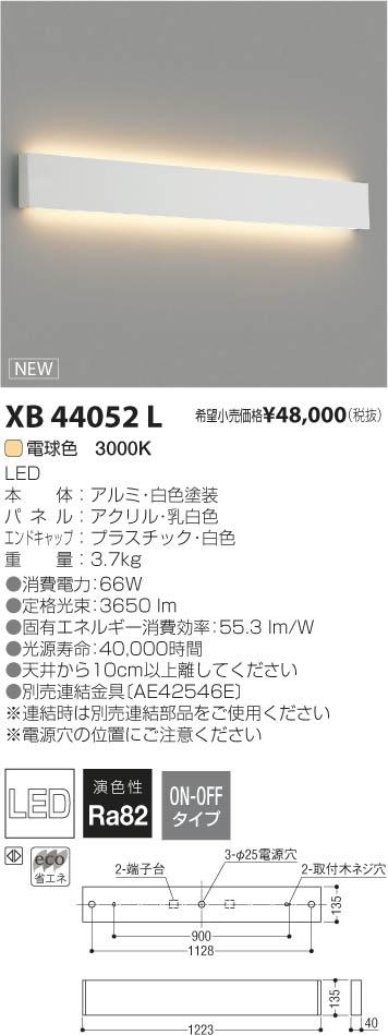 XB44052L コイズミ照明 施設照明 LEDテクニカルブラケットライト 電球色 Hf32W×2クラス 非調光