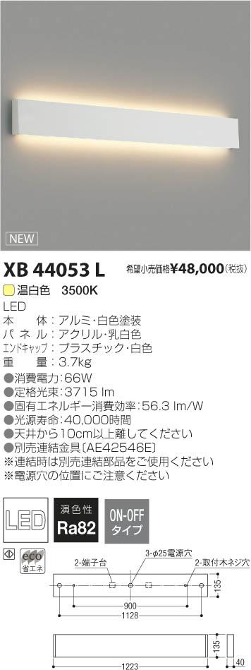 XB44053L コイズミ照明 施設照明 LEDテクニカルブラケットライト 温白色 Hf32W×2クラス 非調光