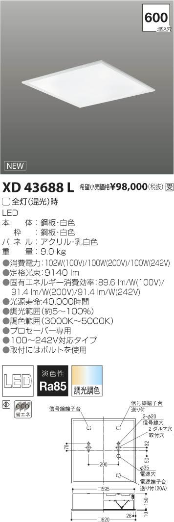 XD43688L コイズミ照明 施設照明 LEDベースライト 調光調色タイプ スクエアタイプ 埋込型 FHP45W×3クラス