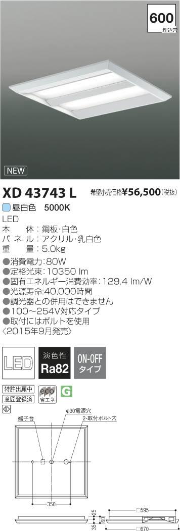 ★XD43743L コイズミ照明 施設照明 cledy EPシリーズ エコパネルLEDベースライト スクエアタイプ Cチャンネル回避 直付埋込両用型 FHP45W×4クラス 昼白色 非調光