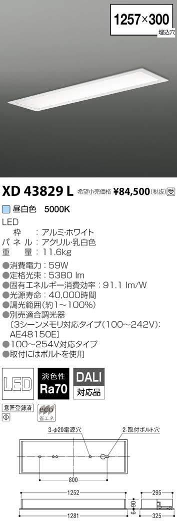 XD43829L コイズミ照明 施設照明 cledy LPシリーズ LEDベースライト ストレートタイプ 埋込型 昼白色 FLR40W×2クラス 調光