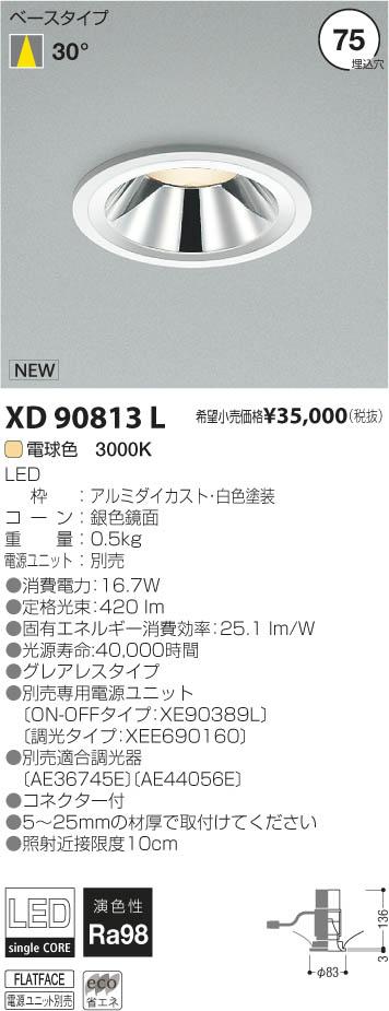 XD90813L コイズミ照明 施設照明 美術館・博物館照明 imXシリーズ XICATOモジュール LEDダウンライト グレアレスベースタイプ Artist/1300モジュール JR12V50W相当 電球色3000K 30°