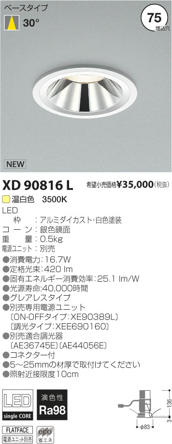 XD90816L コイズミ照明 施設照明 美術館・博物館照明 imXシリーズ XICATOモジュール LEDダウンライト グレアレスベースタイプ Artist/1300モジュール JR12V50W相当 温白色 30°
