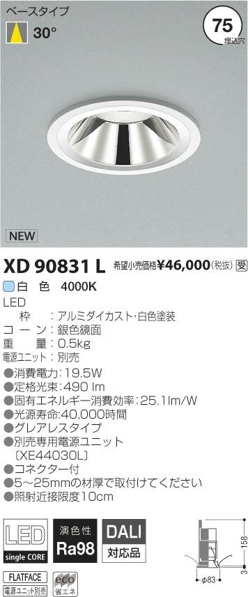 XD90831L コイズミ照明 施設照明 美術館・博物館照明 imXシリーズ LEDダウンライト グレアレスベースタイプ Artist/1300lmモジュールクラス 白色 30°